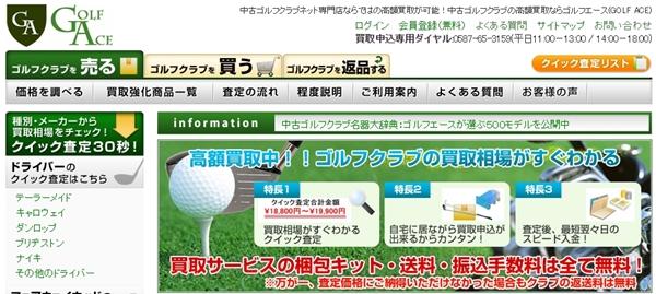 中古クラブ買取ゴルフエースホームページ