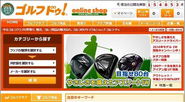 クラブ買取ゴルフ・ドゥ