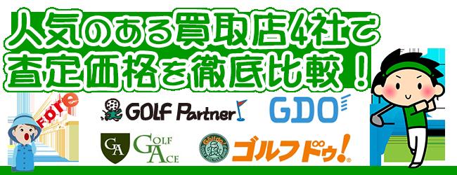 人気のあるクラブ買取店4社でゴルフクラブの買取価格を比較しました