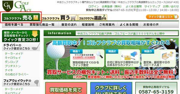 ゴルフエースで買取価格を調べる手順。まずはゴルフエースのサイトにアクセスします。ゴルフクラブを売るを押します。
