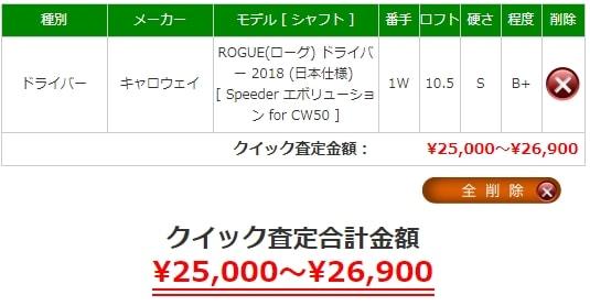 2018年8月のローグの買取相場は¥25,000~¥26,900です