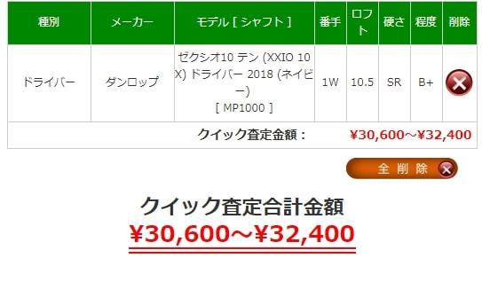ダンロップ ゼクシオ10のゴルフクラブ買取相場は¥30,600~¥32,400です