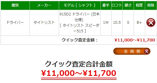 タイトリスト915の買取相場は¥11,000~11,700です