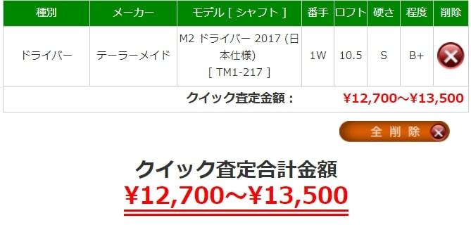 M2ドライバーの買取相場は¥12,700~13,500です