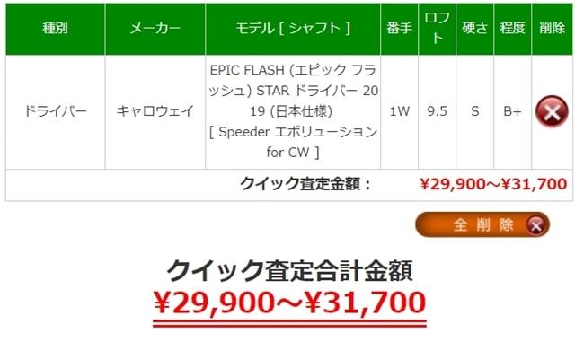 キャロウェイエピックフラッシュの買取相場は¥29,900~31,700です