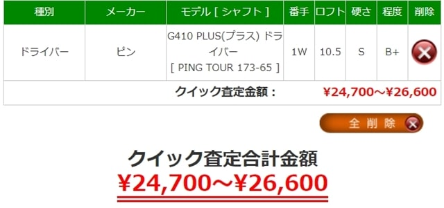 ピンG410ドライバーの買取相場は¥24,700~26,600です