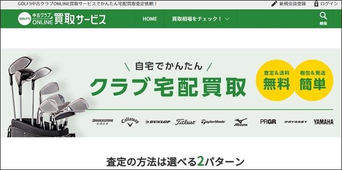 ゴルフ5中古クラブオンライン買取サービス