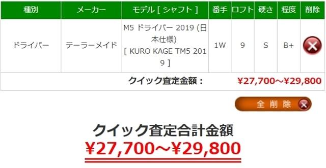 M5ドライバーの買取相場は¥27,700から29,800です