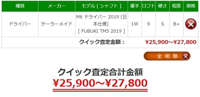 M6の買取相場は¥25,900~27,800です
