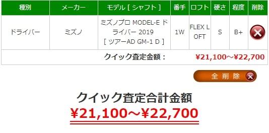 ミズノプロドライバの買取相場は¥21,100~22,700です。