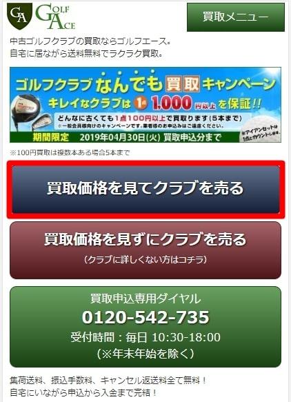 ゴルフエースのホームページにアクセスしたら買取価格を見てクラブを売るを押します
