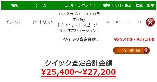 タイトリストTS2ドライバーの買取相場は¥25,400~27,200です。