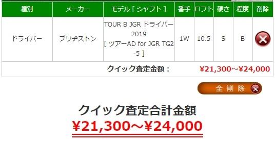 ツアーB JGRドライバー2019の買取価格・相場がこちら