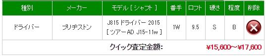 ゴルフエースの程度Bの買取査定価格は¥15,600~17,600でした