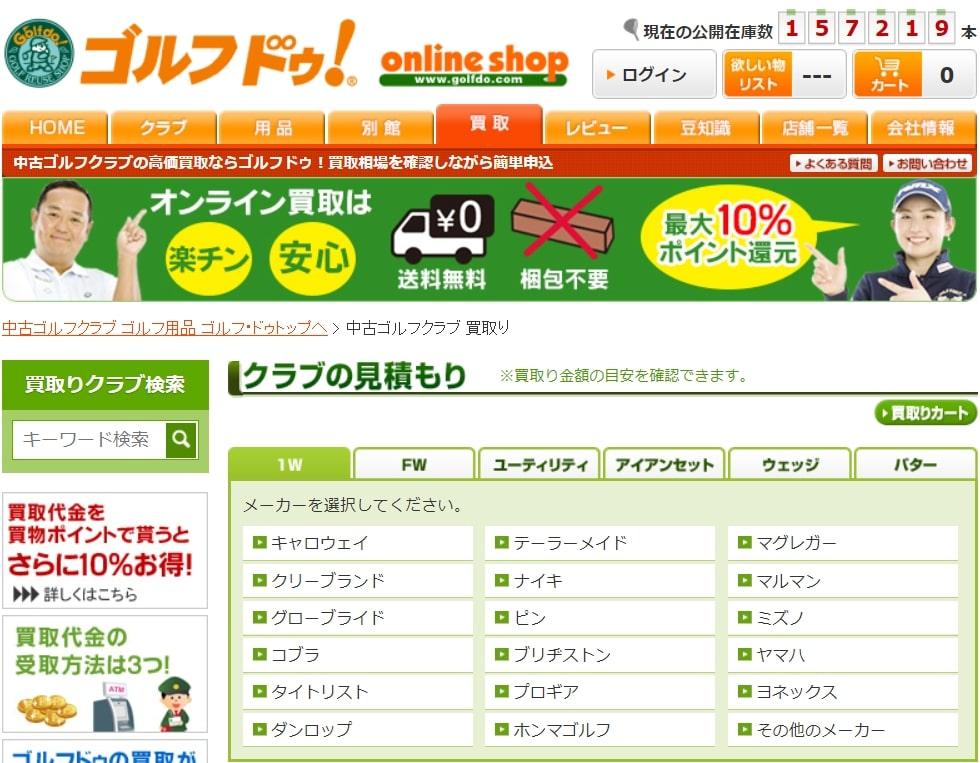 ゴルフクラブが高く売れる宅配買取店 3位ゴルフ・ドゥ online shop