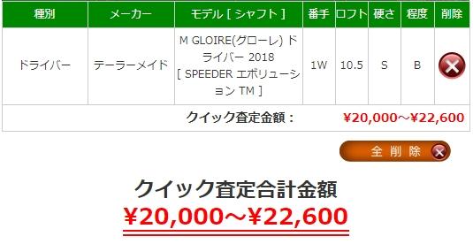 Mグローレの買取相場は、¥20,000~22,600です。
