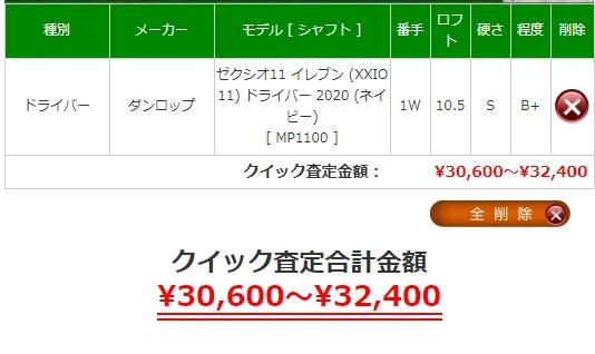 ゼクシオ11の買取価格相場は¥30,600~32,400です