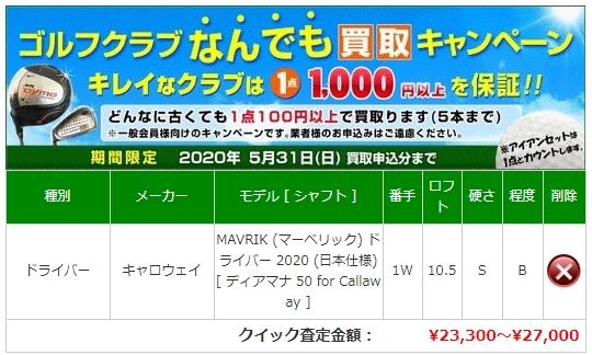 2020年6月に調べたマーベリックドライバーの買取相場は¥23,300~27,000です。