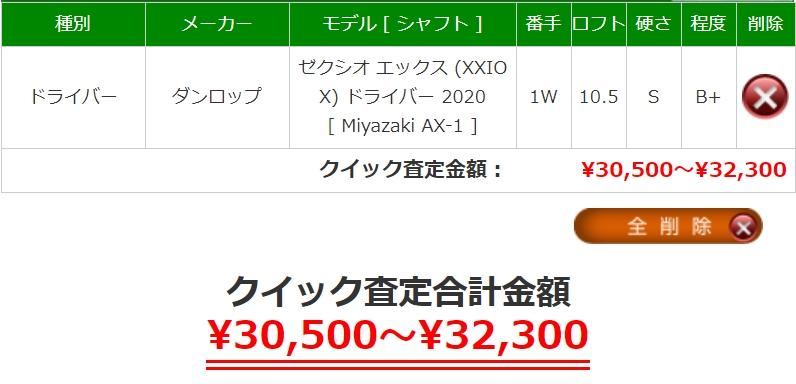 ゼクシオエックスドライバーの買取価格相場は、¥30,500~32,300です。