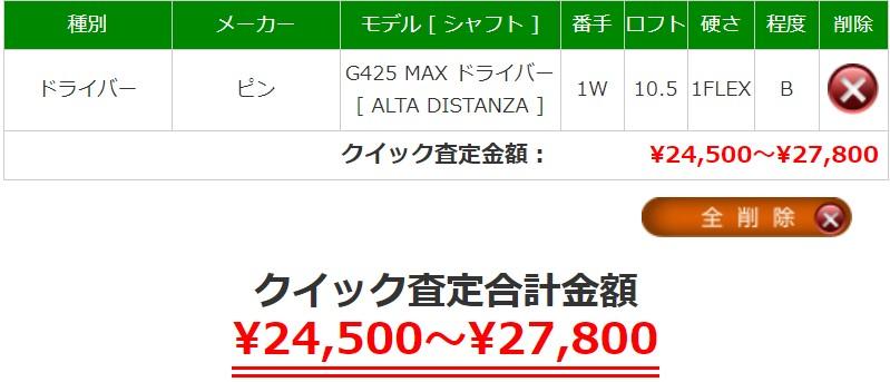 G425ドライバーの買取価格相場は¥23,800~26,900です