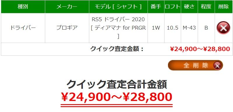 プロギア RS5ドライバーの買取相場は¥24,900~28,800です