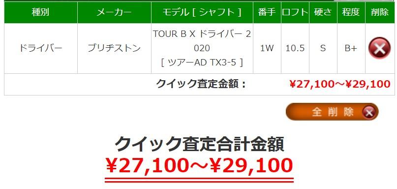 2021年4月6日時点でのブリヂストン TOUR B X ドライバーの買取価格・相場は¥27,100~29,100です