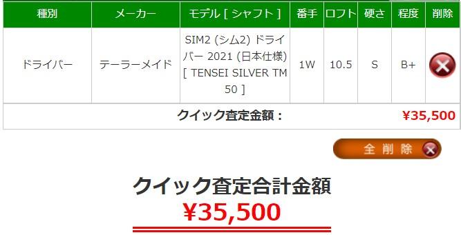 SIM2 ドライバーの買取価格・相場を調べる方法